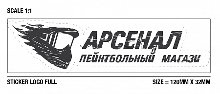 Наклейка Arsenal Paintball Store